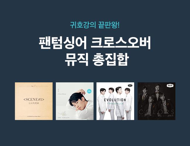 팬텀싱어 - 크로스 오버 뮤직 기획전