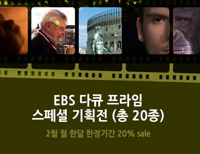 EBS 다큐 프라임 스페셜 20% 할인전 (총 20종)