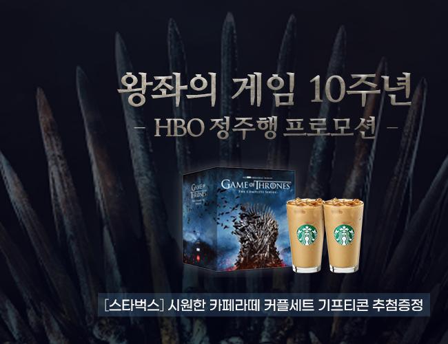 왕좌의게임 10주년 HBO 정주행 프로모션