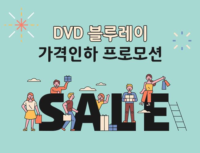 DVD 블루레이 가격인하 프로모션