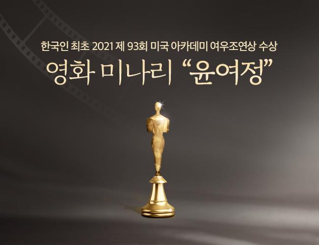 한국인 최초 2021 미국 아카데미 여우조연상 수상
