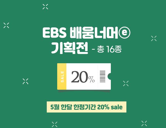EBS 배움너머ⓔ 20% 할인 기획전