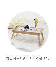 원목베드트레이&보관함 60%