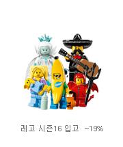 레고 시즌16 입고  ~19%