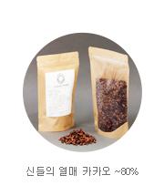 신들의 열매 카카오 ~80%