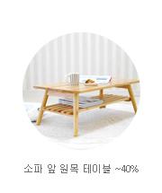 소파 앞 원목 테이블 ~40%