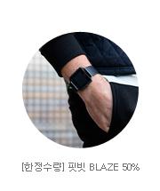 [한정수량] 핏빗 BLAZE 50%, 무료배송