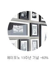 에이모노 13주년 기념 ~60%