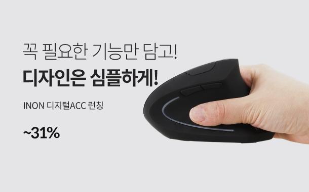 INON 디지털ACC 런칭