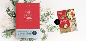 [가계북] 4만명 주부의 선택! 화제의 2017 가계북!