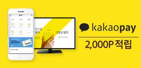 카카오페이로 1만원이상 최초결제시 2000포인트 적립!!