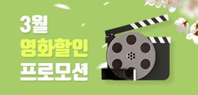 3월 영화 할인 프로모션