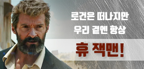 휴 잭맨 출연작 모음
