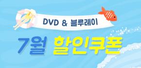 DVD/블루레이 7월 할인 쿠폰