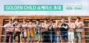 GOLDEN CHILD(골든차일드) 쇼케이스 초대