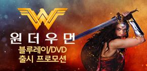원더우먼 BD/DVD 출시 프로모션