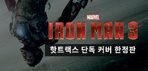 아이언맨 3 핫트랙스 단독커버 한정판