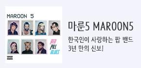 한국인이 사랑하는 팝 밴드 [마룬 5: RED PILL BLUES]