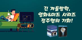 긴 겨울방학 영화&미드시리즈 정주행의 기회