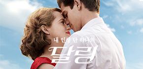 영화 [달링]  시사회 초대권 증정