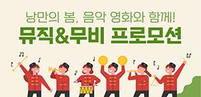 뮤직 & 무비 프로모션