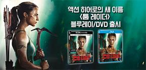 툼레이더 블루레이/DVD 출시 프로모션