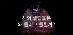 핫트뿅뿅 vol.6 이비블렌더
