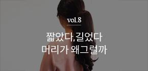핫트뿅뿅 vol.8 포니테일 가발