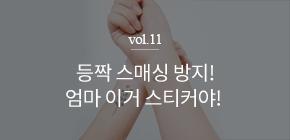 핫트뿅뿅 vol.11 인스턴트타투 타투스티커