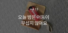 핫트뿅뿅 vol.13 여행용 포터블 도어락