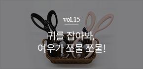 핫트뿅뿅 vol.15 힐링큐 여우안마기
