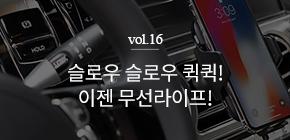 핫트뿅뿅 vol.16  게이즈랩 무선충전기