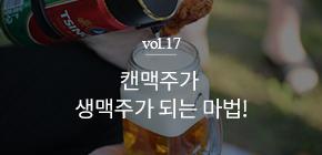 핫트뿅뿅 vol.17 휴대용 맥주 거품기 비어라떼