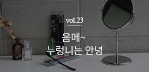 핫트뿅뿅 vol.23 메가스마일 미백칫솔