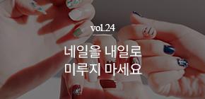 핫트뿅뿅 vol.24 글로시 블라썸