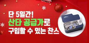 5일간만! 산타공급가로 구입할 수 있는 찬스 지티소닉초음파세척기