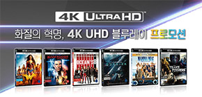 4K UHD 블루레이 프로모션