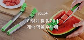 핫트뿅뿅 vol.54 수박 깍두기 메이커