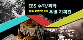 EBS 수학/과학 특별 기획전