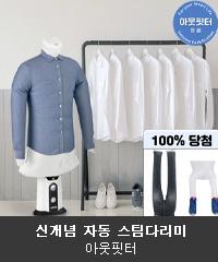 신개념 자동 스팀다리미