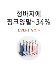 청바지에 핑크양말~34%