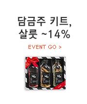 담금주 키트, 살룻 ~14%