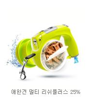 애완견 멀티 리쉬플러스 25%