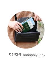 로맨틱한 가을여행,monopoly 20%