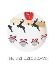 메리미리 크리스마스~35%