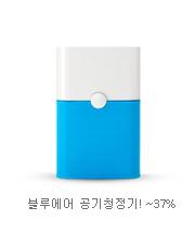 블루에어 공기청정기! ~37%