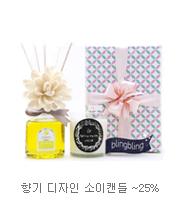 향기 디자인 소이캔들 ~25%