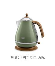 드롱기! 커피포트~30%