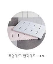 욕실매트+변기매트 ~30%