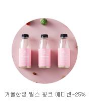 겨울한정 밀스 핑크 에디션~25%